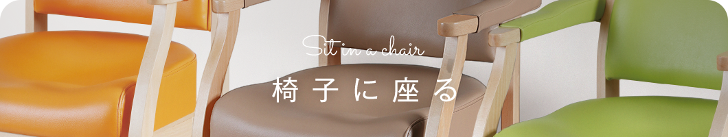 Sit in a chair 椅子に座る