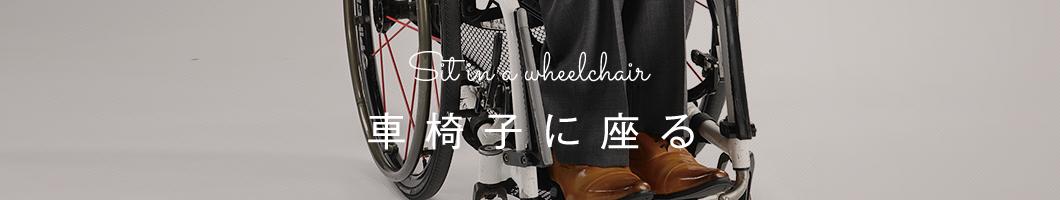 Sit in a wheelchair 車椅子に座る