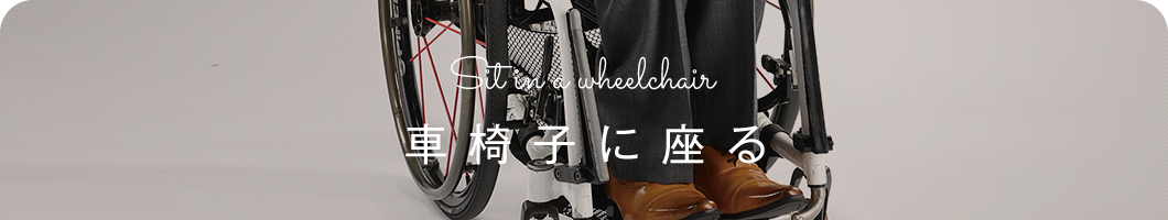 Sit in a wheelchair 車椅子に座る