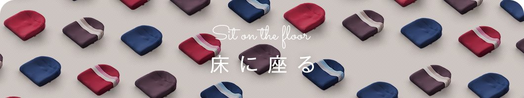 Sit on the floor 床に座る