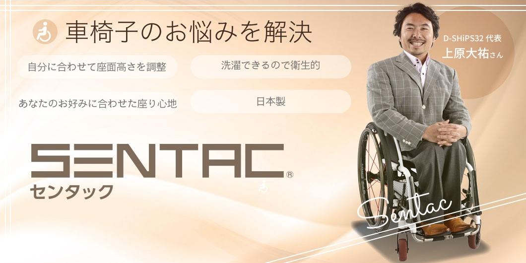 products-sentac-01-1