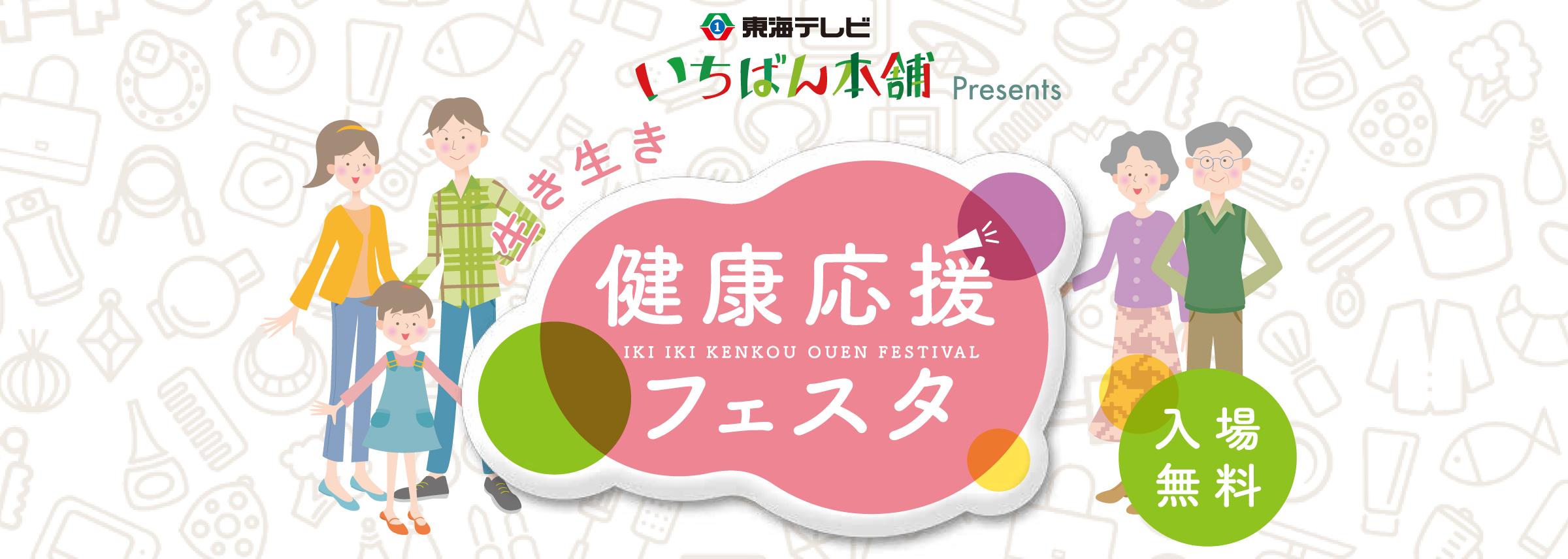 kenkou_ouen_top