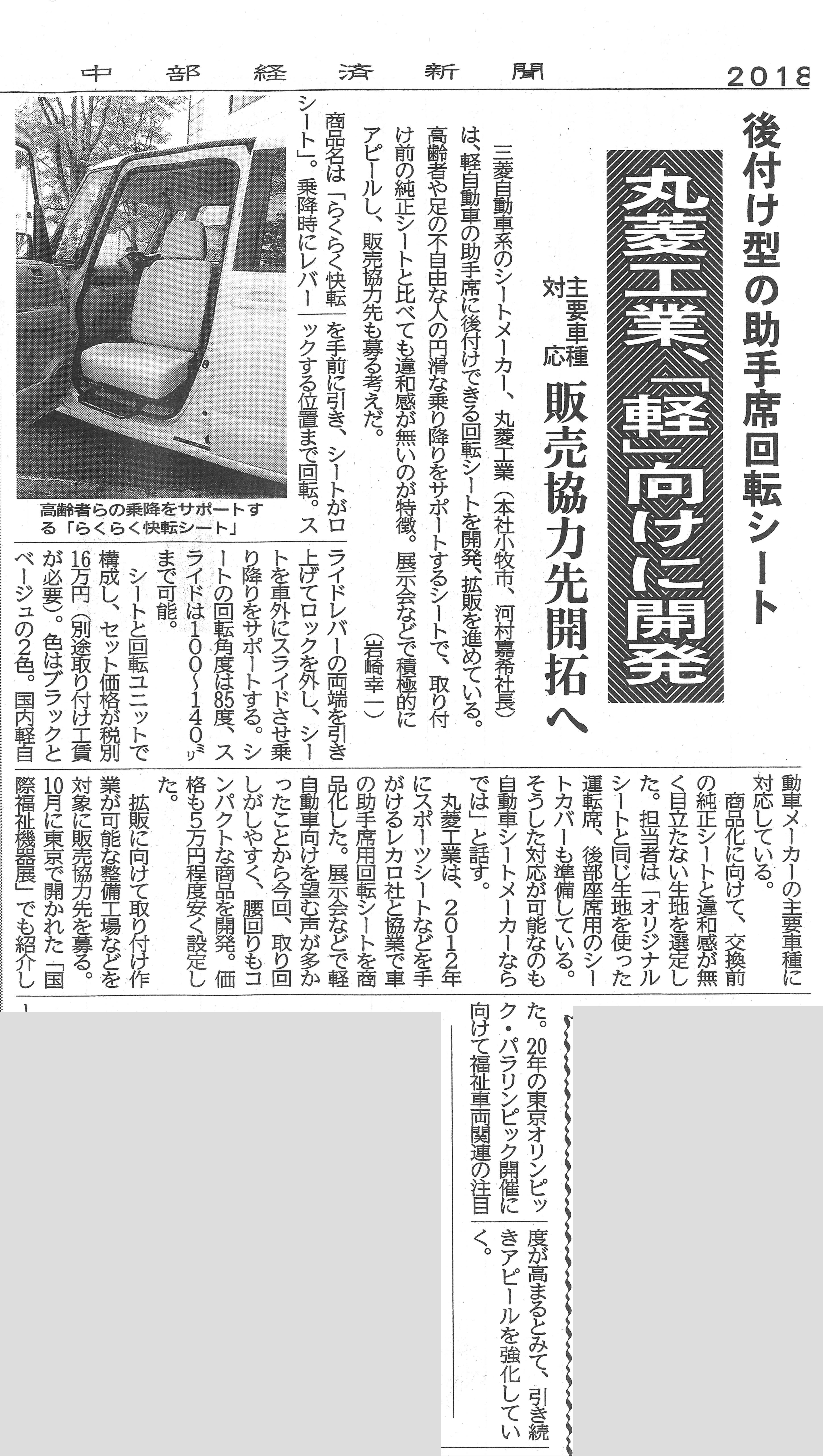 「中部経済新聞(2018年11月5日)」に「らくらく快転シート」が紹介されました。