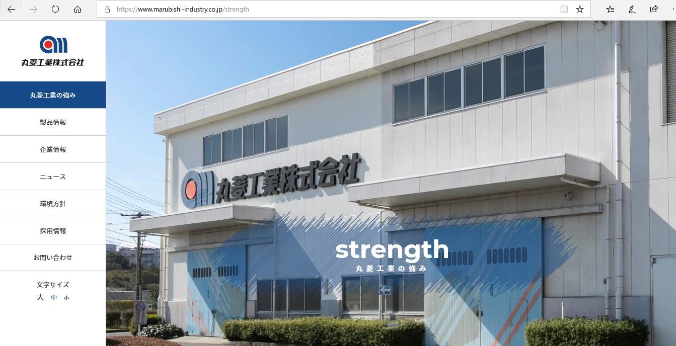 丸菱工業の企業サイトがリニューアルしました!