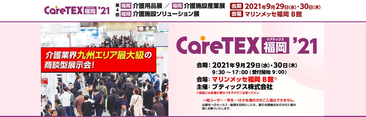 CareTEX福岡'21に出展します。