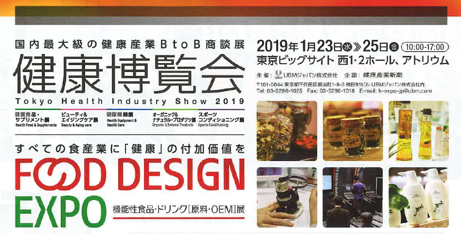 UBMジャパン(株)様主催の健康博覧会2019(第37回)に出展します。