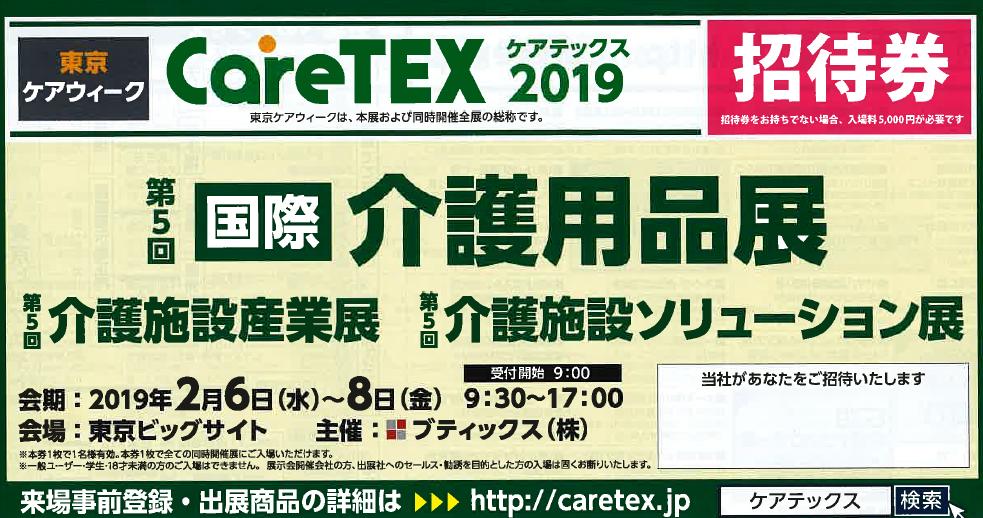 ブティックス(株)様主催の国際介護用品展2019(第5回)に出展します。