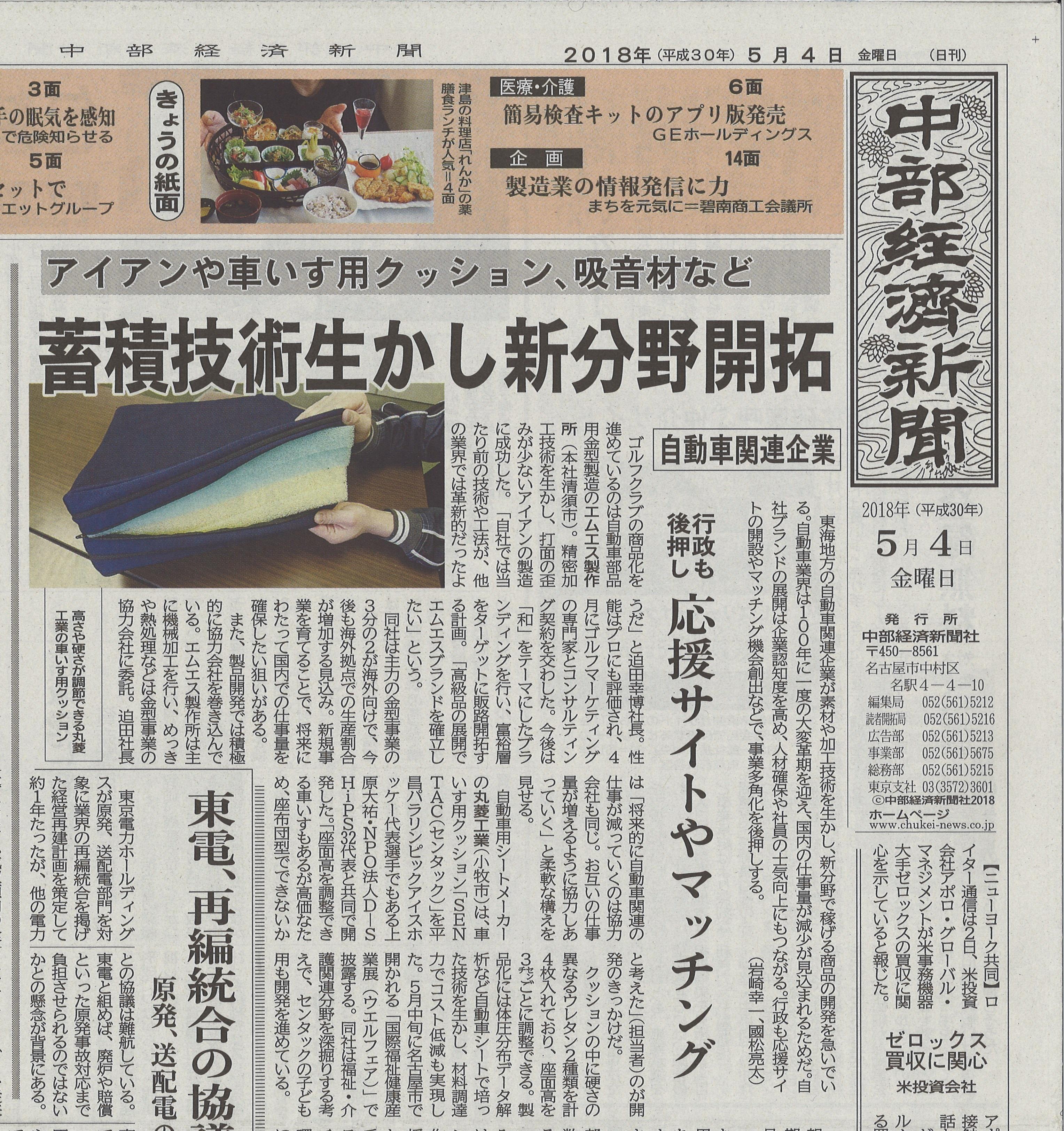 「中部経済新聞(2018年5月4日)」に「センタック」が紹介されました。