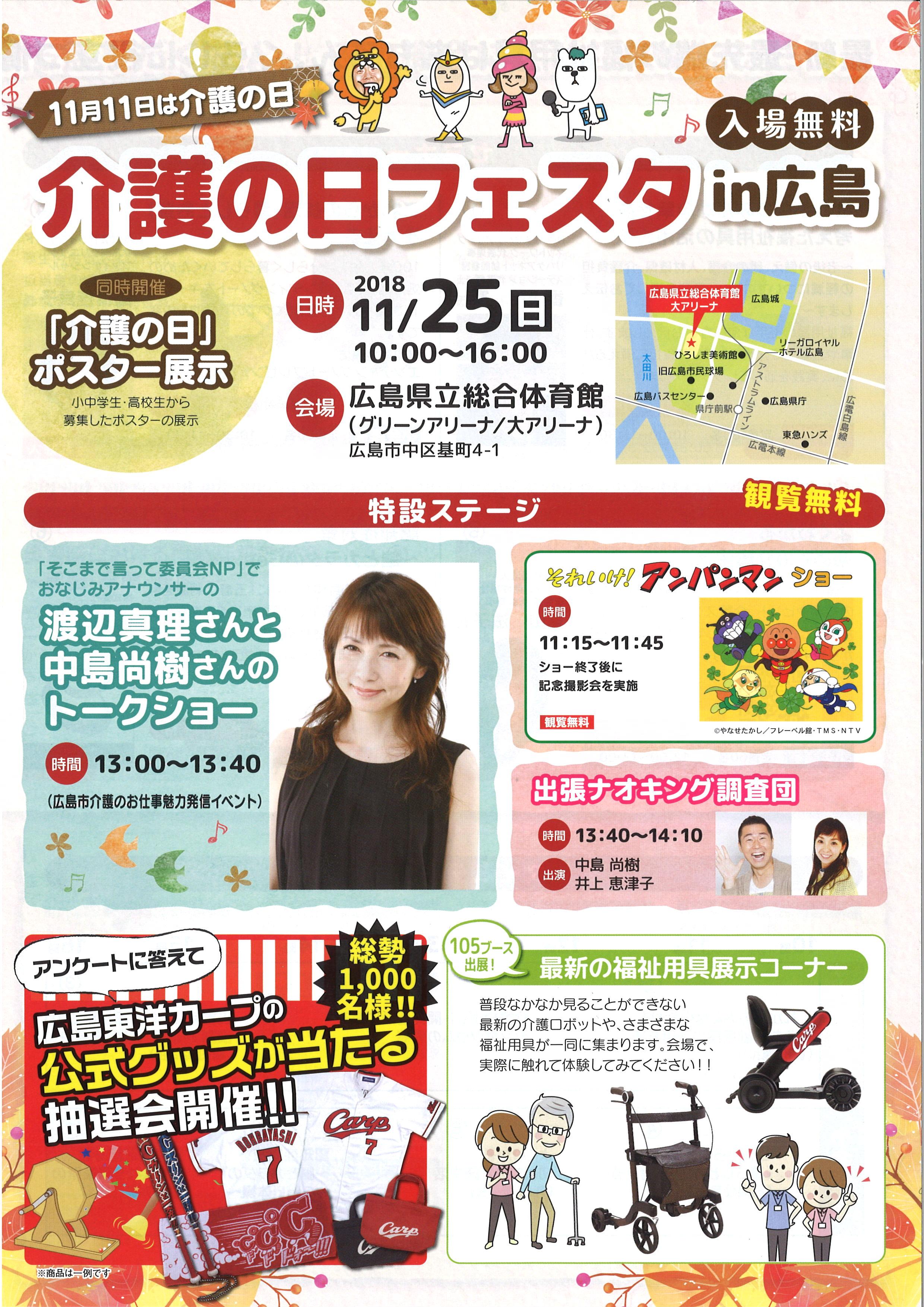 介護の日フェスタin広島に出展します。