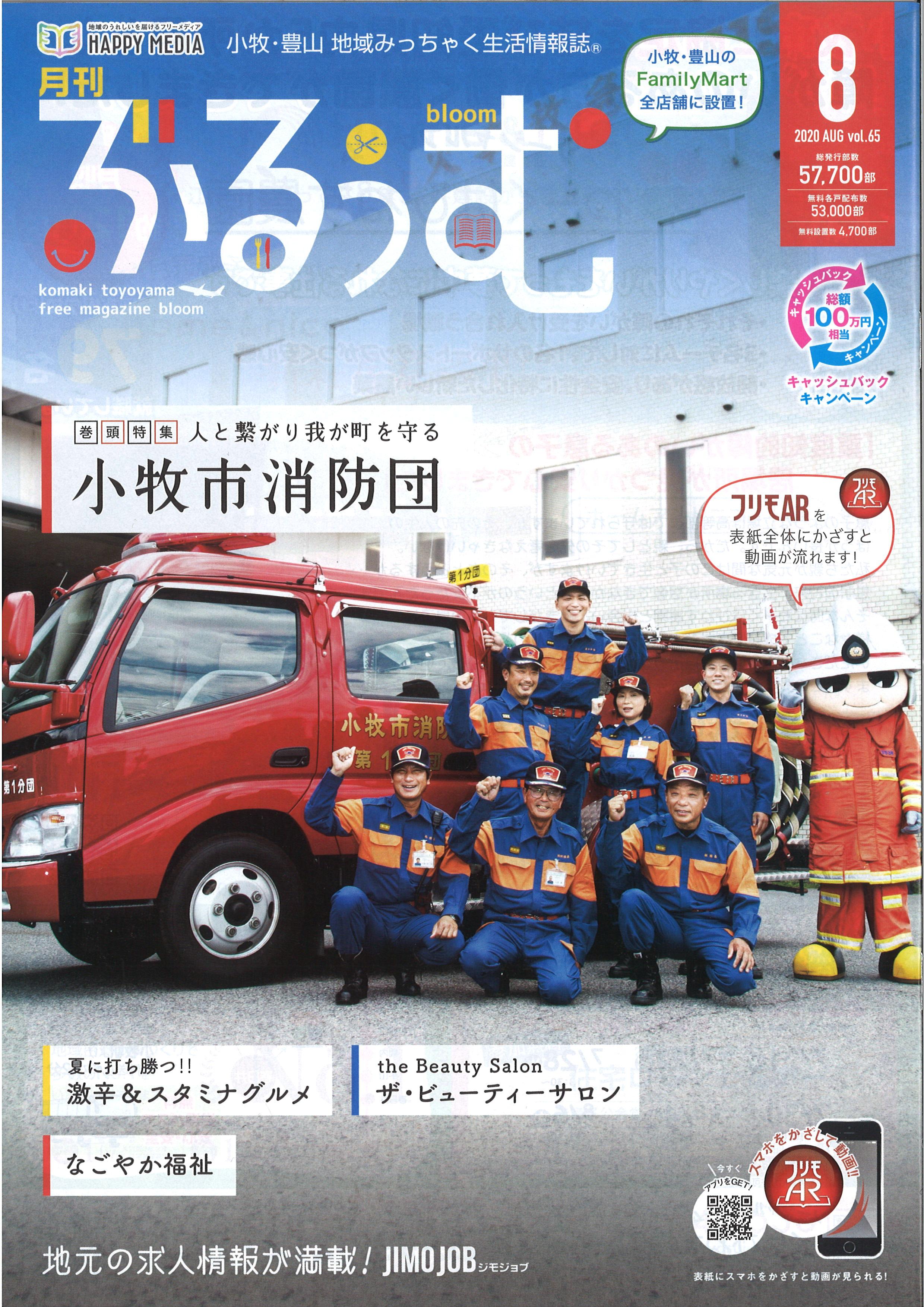 2020 AUG vol.65【ぶるうむ】広告を載せました!