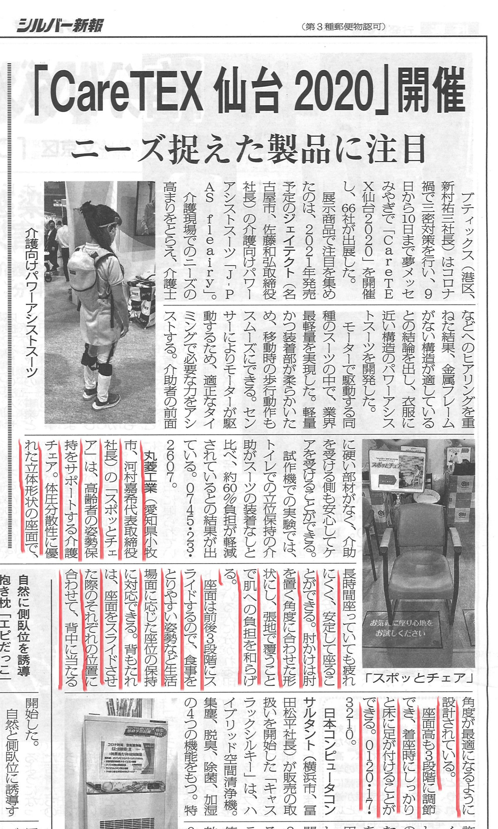 「シルバー産業新聞(第1416号)」にスポッとチェアが紹介されました。