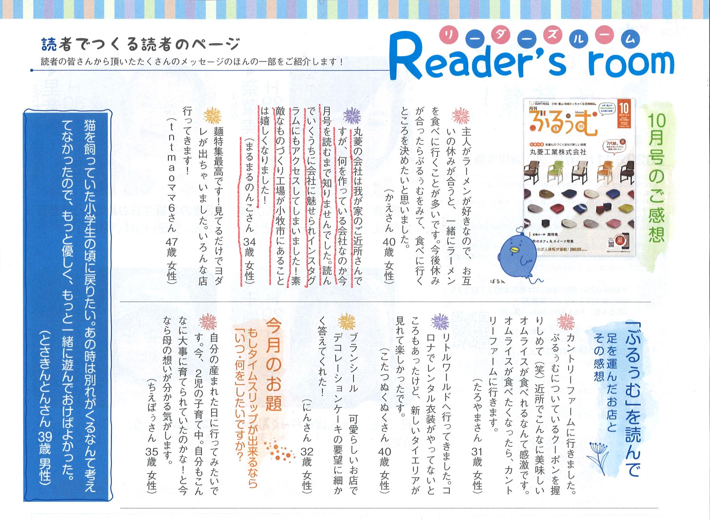 月間「ぶるぅむ」11月号 読者からのメッセージ
