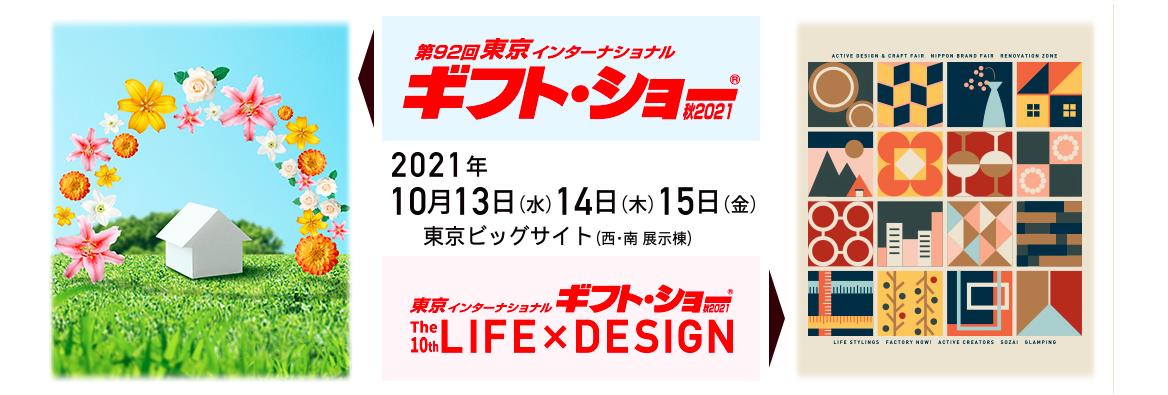 第92回 東京インターナショナル・ギフト・ショー 秋2021に出展します。