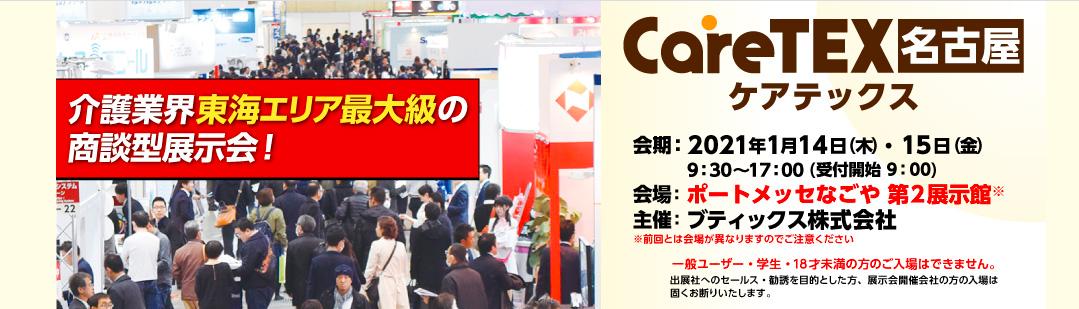 第2回CareTEX名古屋に出展します。