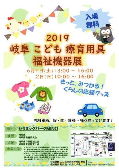 2019 岐阜 こども療育具 福祉機器展に出展します。