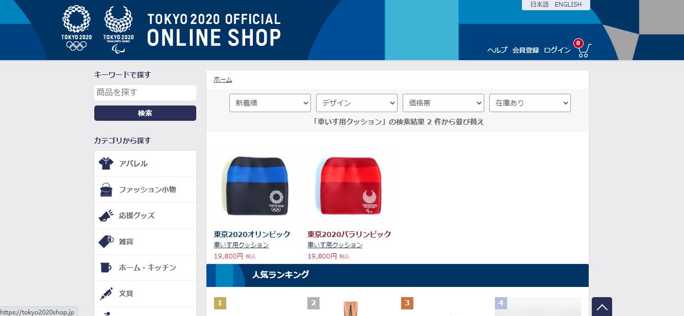 TOKYO 2020 OFFICIAL ONLINE SHOPで販売開始!