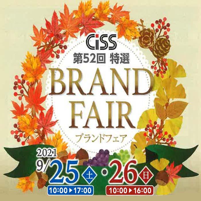CiSS 第52回特選BRAND FAIRに出展します!