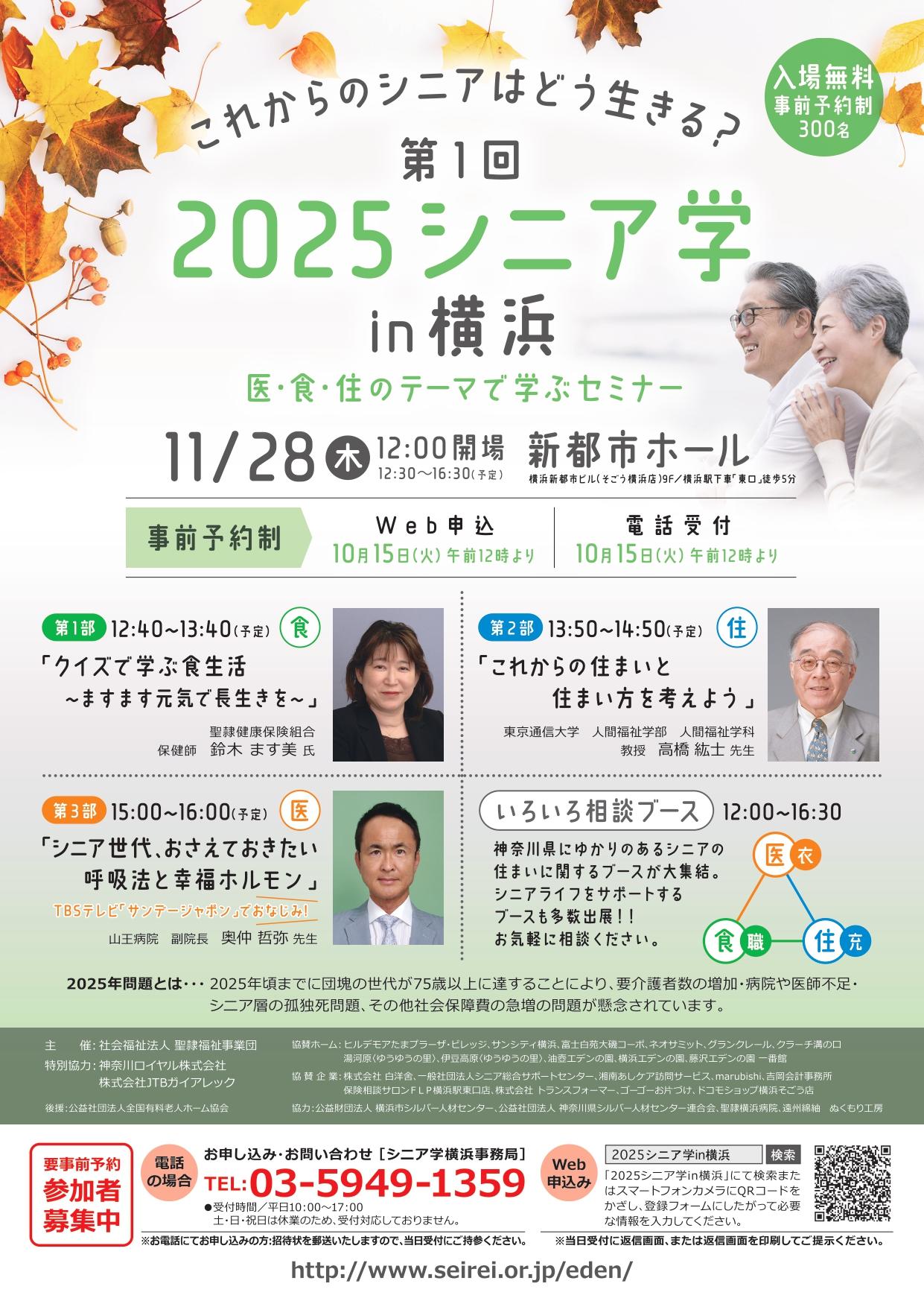 「第1回2025シニア学in横浜」に出展します。