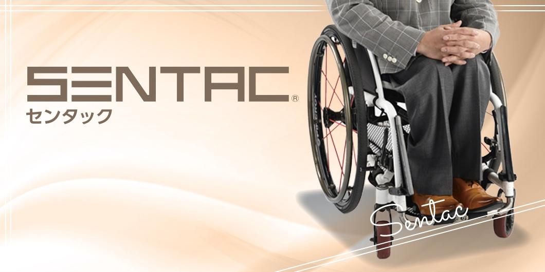 センタック(SENTAC)