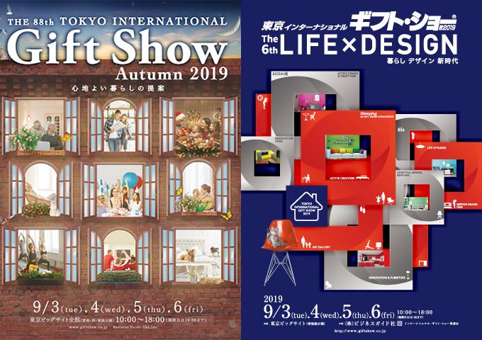 第88回東京インターナショナル・ギフト・ショー 秋2019に出展します。